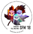 "Conference ""Saratov Fall Meeting 2018"" on Optics, Laser Physics & Biophotonics and 3-d School on ADFLIM"